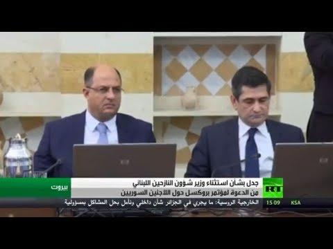 شاهد الانقسام يضرب لبنان بسبب مؤتمر بروكسل