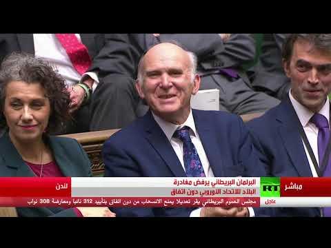 شاهد البرلمان البريطاني يصوّت ضد بريكست