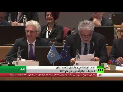 مؤتمر بروكسل يقدم 7 مليارات دولار لمساعدة اللاجئين السوريين