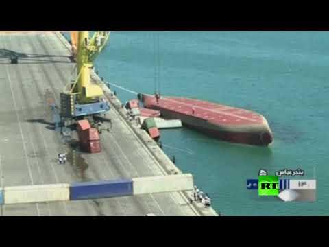 شاهد انقلاب سفينة تجارية تحمل مئات الحاويات في ميناء إيراني