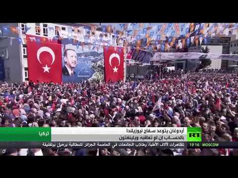 الرئيس أردوغان يتوعد منفذ مجزرة نيوزيلندا بالمُحاسبة