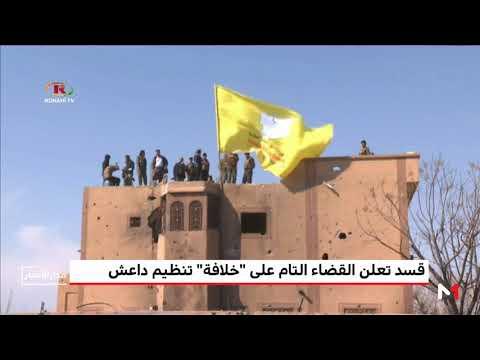 شاهد قسد تعلن القضاء التام على خلافة تنظيم داعش