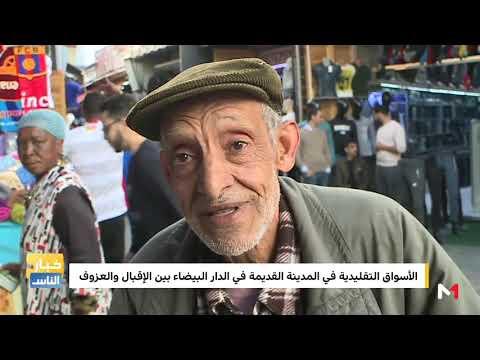 شاهد جولة داخل أسواق الدار البيضاء لرصد الحركة التجارية