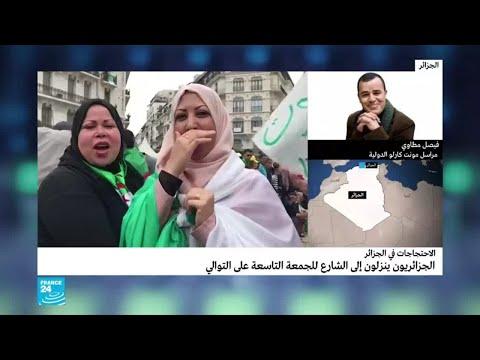 الجزائريون يملئون الشوارع للمطالبة برحيل رموز بوتفليقة