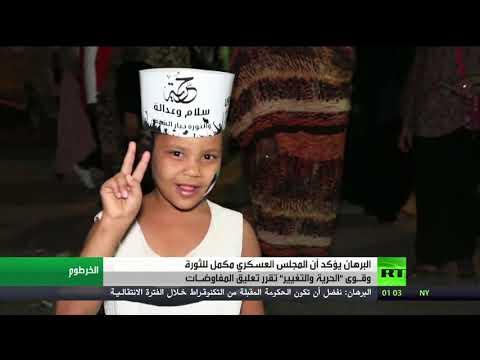 المعارضة السودانية ترفض الاعتراف بالمجلس العسكري وتُعلّق التفاوض معه