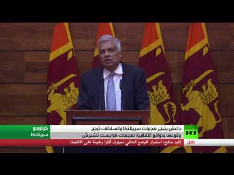 شاهد تنظيم داعش يتبنى تفجيرات سريلانكا