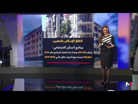 شاهد المغرب يُفعّل البرنامج الحكومي لقطاع الإسكان