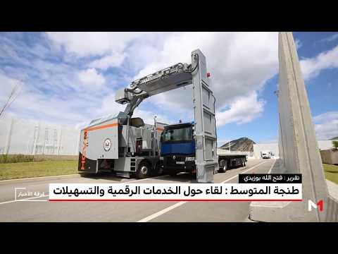 شاهد المغرب يُطلق خدمات رقمية لتعزيز تنافسية التجارة الخارجية