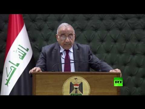 شاهد رئيس وزراء العراق يعلن عن مشروع ضخم مع عمالقة النفط