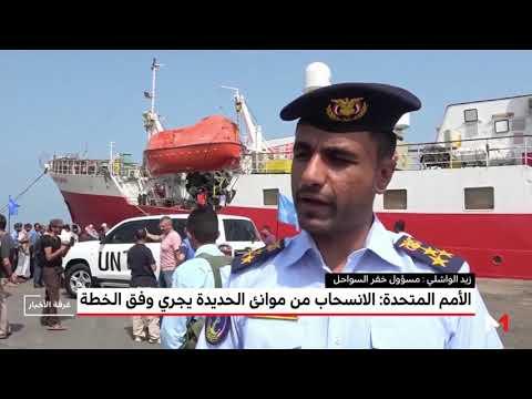 شاهد الحوثيون يعلنون الانسحاب من موانئ الحديدة