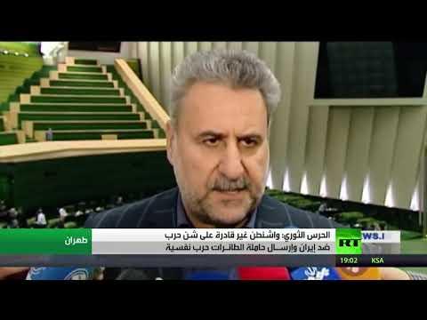 مسؤولون إيرانيون يؤكدون أنّ عدم قدرة واشنطن على شنِّ حربٍ ضدّ طهران