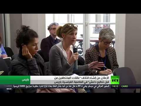 شاهد انطلاق ائتلاف عائلات المختطفين لدى داعش من باريس