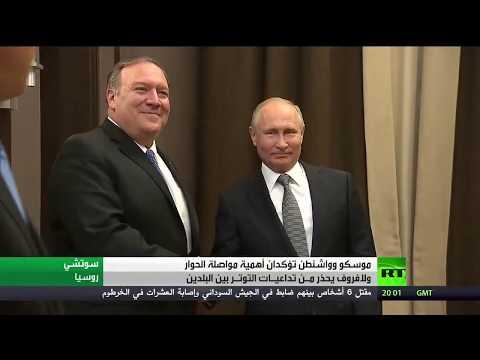 شاهد موسكو وواشنطن تؤكدان أهمية مواصلة الحوار
