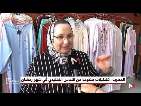 شاهد تزايد الإقبال على اللباس التقليدي المغربي