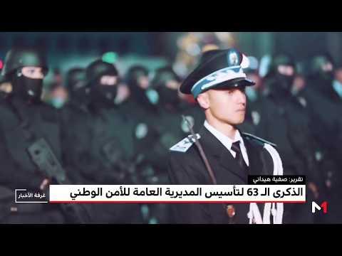 شاهد اسرة الأمن الوطني في المغرب تحتفل بذكرى التأسيس