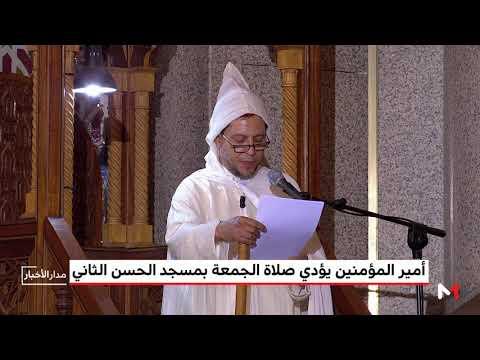 شاهد الملك محمد السادس يؤدي صلاة الجمعة بمسجد الحسن في الدار البيضاء