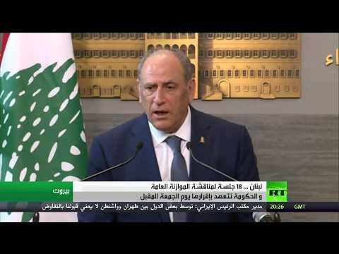 شاهد الحكومة اللبنانية تعقد 18 جلسة لمناقشة الموازنة