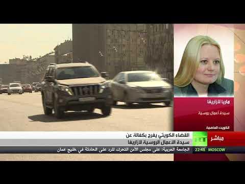 شاهد أول تصريح لسيدة الأعمال الروسية المُفرج عنها في الكويت