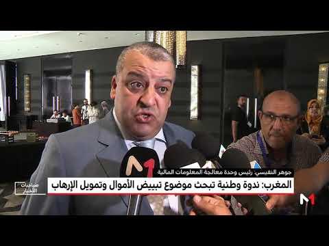 شاهد عقد ندوة وطنية مغربية لبحث تبييض الأموال