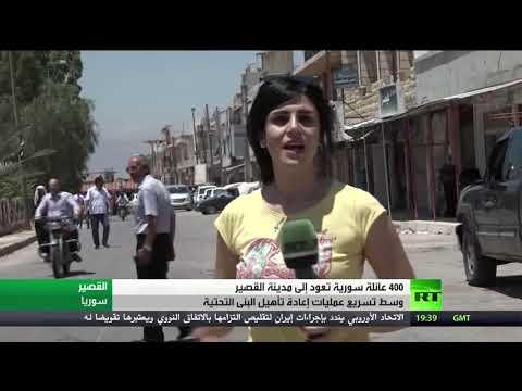 شاهد عودة 400 عائلة إلى مدينة القصير في ريف حمص