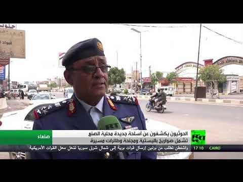 شاهد الحوثيون يكشفون عن صواريخ وطائرات مسيرة