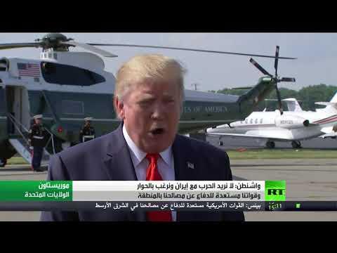 شاهد الولايات المتحدة الأميركية تنفي نيتها خوض ضد إيران