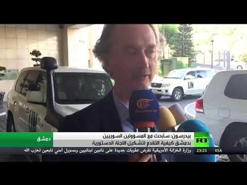 شاهد المبعوث الأممي إلى سورية يتطلع لمناقشات بناءة حول تشكيل اللجنة الدستورية