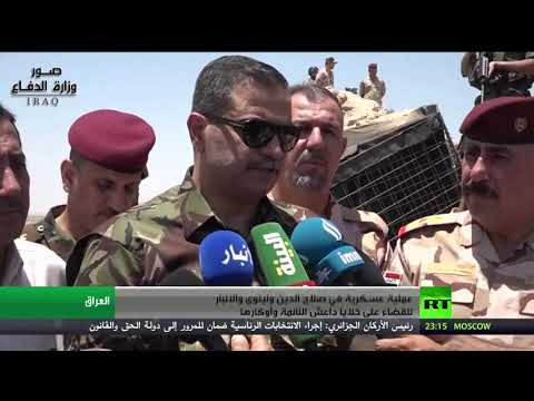 شاهد عملية عسكرية في صلاح الدين ونينوى والأنبار