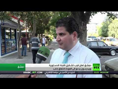 شاهد دمشق تعلن قرب تشكيل لجنة دستور سورية