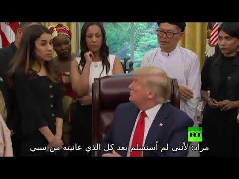 شاهد ترامب يجهل قضية المواطنة العراقية الإيزدية نادية مراد