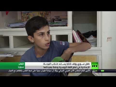 شاهد زياد أدرع طفل سوري يتمكن من إعداد دليل تعليمي لفهم مصطلحات اللغة الروسية