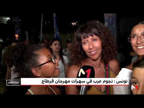 شاهد  أشهر النجوم في سهرات مهرجان قرطاج