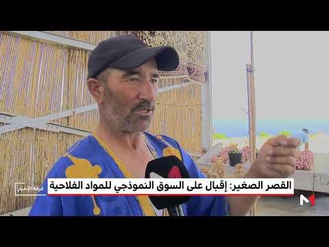 شاهد فلاحون مغاربة يعرضون محاصيلهم للبيع من دون وسيط بسوق القرب
