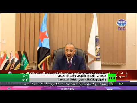 شاهد المجلس الانتقالي الجنوبي في اليمن يؤكد التزامه بوقف إطلاق النار في عدن