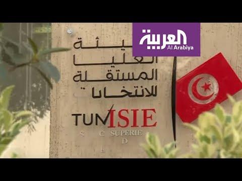 شاهد هيئة الانتخابات التونسية ترفض معظم طلبات الترشح للرئاسة
