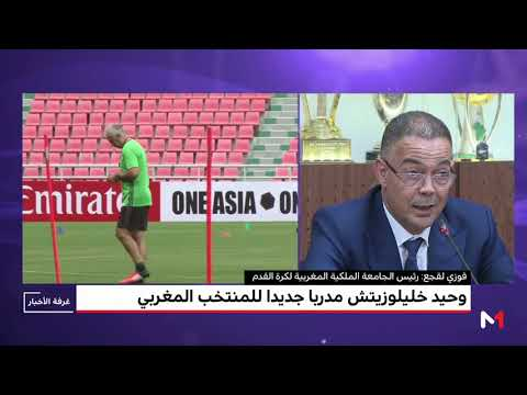 شاهد الجامعة الملكية المغربية تُعلن تعيين خليلوزيتش مدربًا لـالأسود