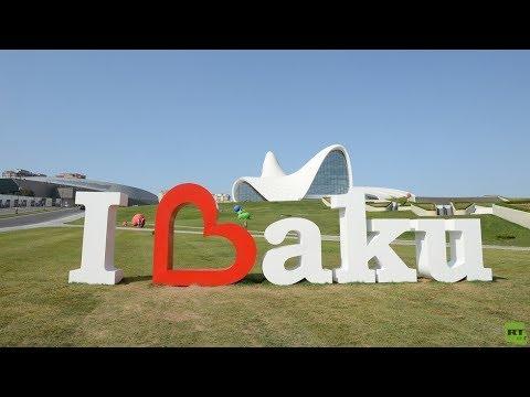 شاهد مدينة باكو الأضخم في منطقة القوقاز لؤلؤة بحر قزوين