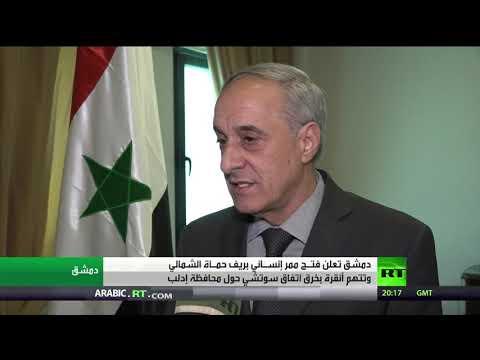 شاهد دمشق تُعلن فتح ممر إنساني في منطقة صوران بـريف حماة