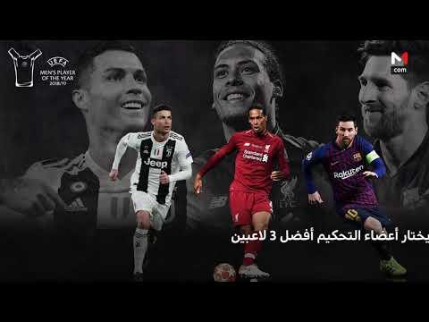 شاهد طريقة اختيار القائمة النهائية لأفضل لاعبي أوروبا