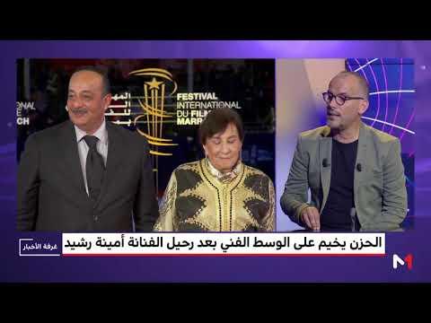 شاهد الساحة الفنية المغربية تفقد أحد أهم روّادها