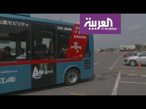 شاهد مخاوف من نقص العمالة بالحافلات الذكية في اليابان