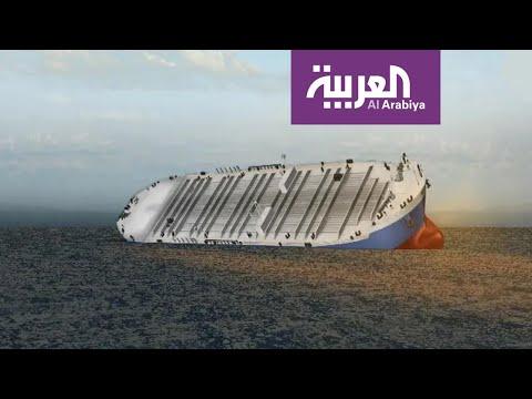 شاهد قصة سفينة الشحن الأميركية غولدن راي التي انقلبت ولم تغرق