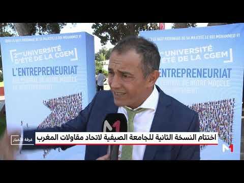 شاهد اختتام النسخة الثانية للجامعة الصيفية لاتحاد مقاولات المغرب