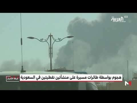 شاهد هجوم بواسطة طائرات مسيرة على منشأتين نفطيتين في السعودية