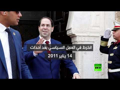شاهد يوسف الشاهد مرشح تحيا تونس لاختيار رئيس جديد للبلاد