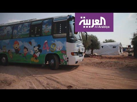 شاهد المدرسة الحافلة تنقذ ألف طفل من الجهل في سورية