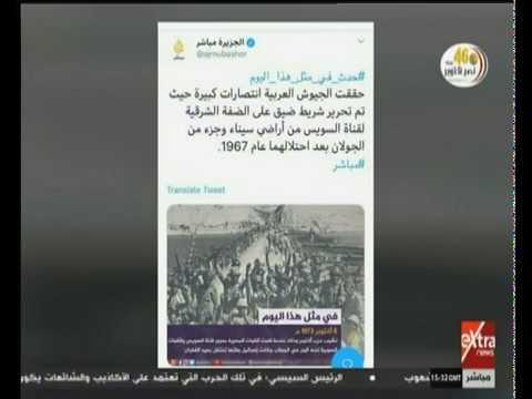 شاهد مروج إبراهيم ترد على تغريدة الجزيرة الساخرة من نصر أكتوبر