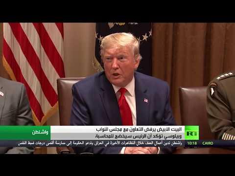 شاهد البيت الأبيض يرفض التعاون بتحقيقات ترامب