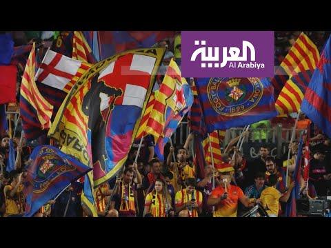 شاهد نقل مباراة الكلاسيكو من برشلونة إلى مدريد يُثير ضجة