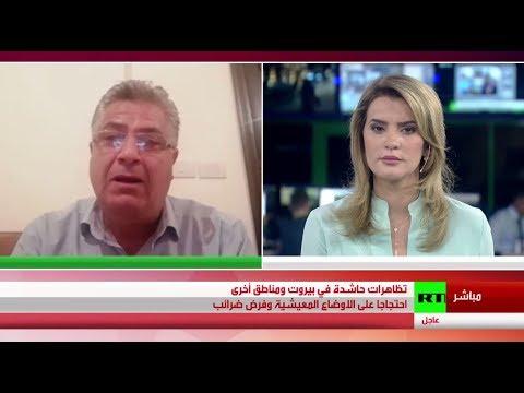 شاهد الحكومة اللبنانية تعلن التراجع عن فرض ضرائب على واتس آب